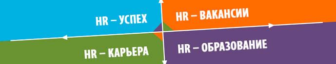 HR-успех-в-ворд.jpg